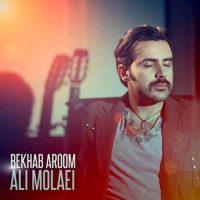 دانلود آهنگ جدید علی مولایی به نام بخواب آروم
