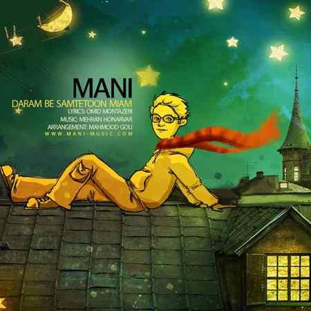 https://www.topseda.ir/wp-content/uploads/2015/01/Mani---Daram-Be-Samtetoon-Miam.jpg