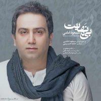 دانلود آهنگ جدید مسعود امامی به نام بی نهایت