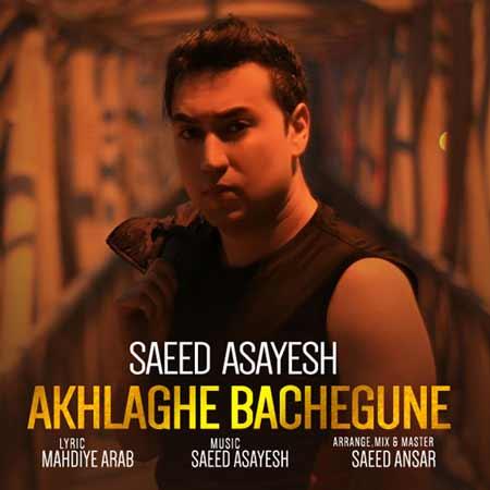 https://mytopseda.ir/wp-content/uploads/2015/01/Saeed-Asayesh---Akhlaghe-Bachegune.jpg