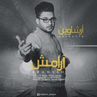 دانلود آهنگ جدید علی زارعی ( آرشاوین) به نام آرامش