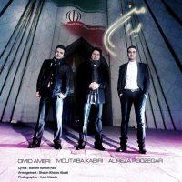 دانلود آهنگ جدید امید عامری به نام ایران من