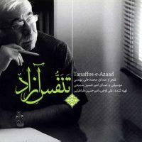 دانلود آلبوم جدید محمد علی بهمنی به نام تنفس آزاد