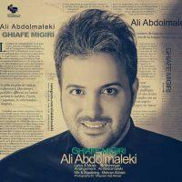 دانلود آهنگ جدید علی عبد المالکی به نام قیافه میگیری