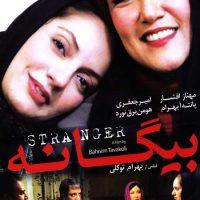 دانلود فیلم بیگانه با لینک مستقیم