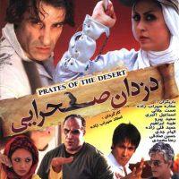دانلود فیلم دزدان صحرایی با لینک مستقیم