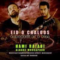 دانلود آهنگ جدید حامی رجبی به نام عید و جاده چالوس