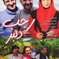 دانلود فیلم رجب دلبر با لینک مستقیم