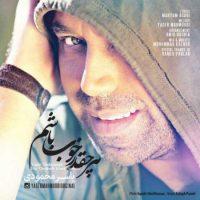 دانلود آهنگ جدید یاسر محمودی به نام هر چقدر خوب باشم