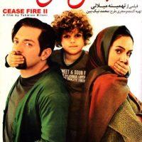 دانلود فیلم ایرانی آتش بس ۲ با لینک مستقیم