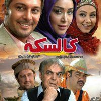 دانلود فیلم ایرانی کالسکه با لینک مستقیم