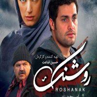 دانلود فیلم ایرانی روشنک با لینک مستقیم