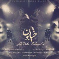 دانلود آهنگ جدید علی بابا به نام خیابون