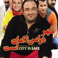 دانلود فیلم ایرانی شهر در امن و امان است با لینک مستقیم
