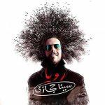 دانلود آلبوم سینا حجازی به نام رویا