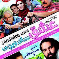 دانلود فیلم ایرانی عشق ساندویچی با لینک مستقیم