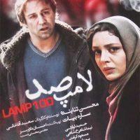دانلود فیلم ایرانی لامپ صد با لینک مستقیم