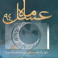 دانلود ماه عسل ۹۴ قسمت بیست و سوم