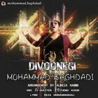 دانلود آهنگ محمد بغدادی به نام دیونگی