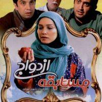 دانلود فیلم ایرانی مسابقه ازدواج با لینک مستقیم