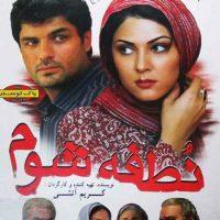دانلود فیلم ایرانی نطفه شوم با لینک مستقیم
