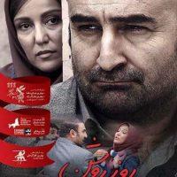 دانلود فیلم ایرانی روز روشن با لینک مستقیم