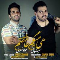 دانلود آهنگ سعید کرمانی به نام هی میگم عاشقتم