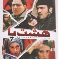 دانلود فیلم ایرانی هشت پا با لینک مستقیم