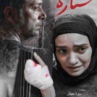 دانلود فیلم ایرانی ستاره با لینک مستقیم