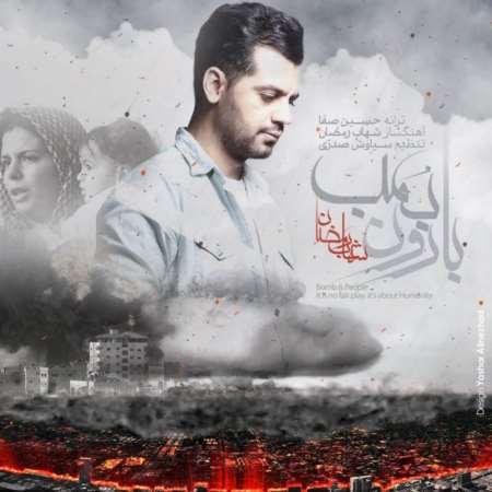 دانلود موزیک ویدیو شهاب رمضان به نام بارون بمب