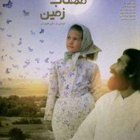 دانلود فیلم ایرانی آفتاب مهتاب زمین با لینک مستقیم
