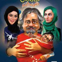 دانلود فیلم ایرانی آنچه مردان درباره زنان نمی دانند با لینک مستقیم