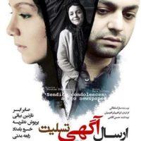 دانلود فیلم ایرانی ارسال آگهی تسلیت با لینک مستقیم