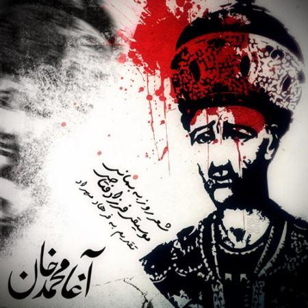 دانلود آهنگ فرزاد فتاحی به نام آغا محمد خان