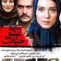 دانلود فیلم ایرانی روزگاری عشق و خیانت با لینک مستقیم