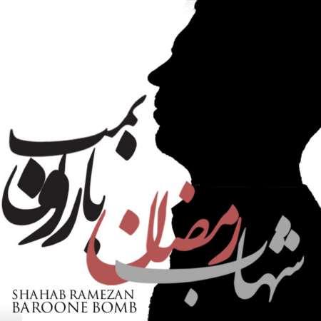 دانلود آهنگ شهاب رمضان به نام بارون بمب
