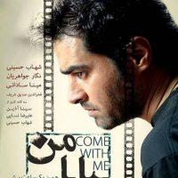 دانلود فیلم ایرانی بیا با من با لینک مستقیم