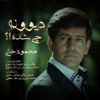 دانلود آهنگ محمود خانی به نام دیوونه چی شده