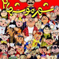 دانلود فیلم ایرانی شهر موشها ۲ با لینک مستقیم