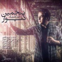 دانلود آهنگ امیر تاجیک به نام پنجمین دیوار
