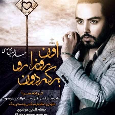 دانلود آهنگ حسام الدین موسوی به نام اون روزهارو برگردون
