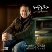دانلود آلبوم مسعود درویش به نام عاشق تنها