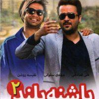 دانلود فیلم ایرانی پاشنه بلند ۲ لینک مستقیم