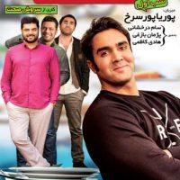 دانلود سریال شام ایرانی قسمت اول ۱ ( فصل ششم )