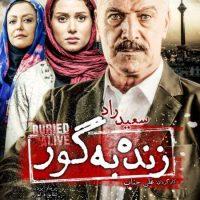 دانلود فیلم ایرانی  زنده به گور لینک مستقیم