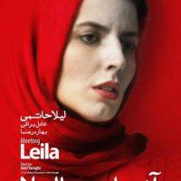 دانلود فیلم ایرانی آشنایی با لیلا لینک مستقیم