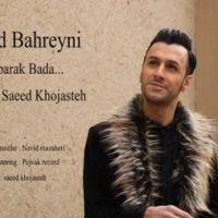 دانلود آهنگ امید بحرینی به نام مبارک بادا