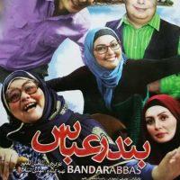 دانلود فیلم ایرانی بندر عباس لینک مستقیم