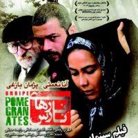 دانلود فیلم ایرانی انار های نارس لینک مستقیم