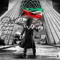 دانلود آهنگ رضا یزدانی به نام ای ایران